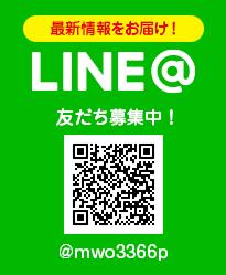 最新情報をお届け!LINE@友だち募集中!