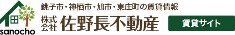 銚子エリアの賃貸情報 株式会社 佐野長不動産